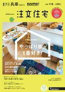 SUUMO注文住宅 兵庫で建てる 2018年冬春号 [雑誌]