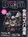Begin (ビギン) 2018年 03月号 [雑誌]