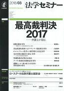 法学セミナー 2018年 03月号 [雑誌]