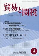 貿易と関税 2018年 03月号 [雑誌]