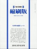 毎日新聞 縮刷版 2018年 03月号 [雑誌]