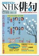 NHK 俳句 2018年 03月号 [雑誌]