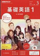 NHK ラジオ 基礎英語1 CD付き 2018年 03月号 [雑誌]