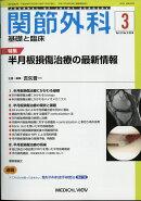 関節外科 基礎と臨床 2018年 03月号 [雑誌]