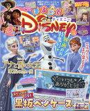 まるごとディズニー Vol.12 2018年 03月号 [雑誌]