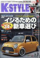 K-STYLE (ケイスタイル) 2018年 03月号 [雑誌]