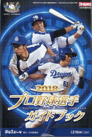 2018プロ野球選手ガイドブック 2018年 03月号 [雑誌]