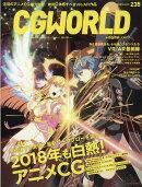 CG WORLD (シージー ワールド) 2018年 03月号 [雑誌]