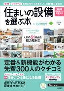 住まいの設備を選ぶ本 2018年春号 [雑誌]
