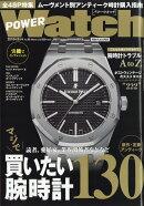 POWER Watch (パワーウォッチ) 2018年 03月号 [雑誌]