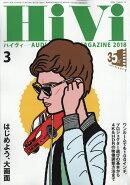 HiVi (ハイヴィ) 2018年 03月号 [雑誌]