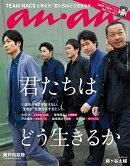 an・an (アン・アン) 2018年 3/7号 [雑誌]