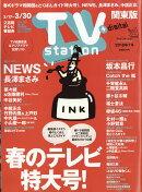 TV station (テレビステーション) 関東版 2018年 3/17号 [雑誌]