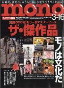 mono (モノ) マガジン 2018年 3/16号 [雑誌]