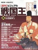 週刊 ビジュアル戦国王 2018年 3/27号 [雑誌]