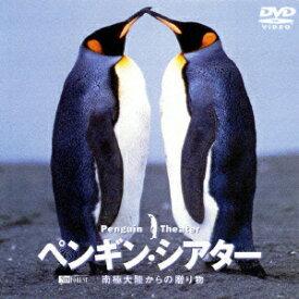 ペンギン・シアター/南極大陸からの贈り物 [ (趣味/教養) ]