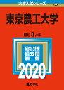 東京農工大学 2020年版;No.52 (大学入試シリーズ) [ 教学社編集部 ]