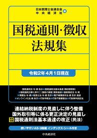 国税通則・徴収法規集〈令和2年4月1日現在〉 [ 日本税理士会連合会 ]