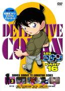 名探偵コナン PART 16 Volume3