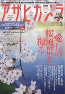アサヒカメラ 2018年 03月号 [雑誌]