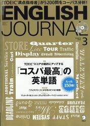 ENGLISH JOURNAL (イングリッシュジャーナル) 2018年 03月号 [雑誌]