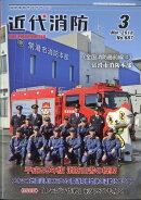 近代消防 2018年 03月号 [雑誌]