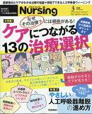 月刊 NURSiNG (ナーシング) 2018年 03月号 [雑誌]