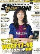 サッカーゲームキング 2018年 03月号 [雑誌]