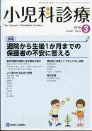 小児科診療 2018年 03月号 [雑誌]