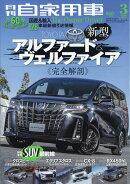 月刊 自家用車 2018年 03月号 [雑誌]