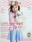 sesame (セサミ) 2018年 03月号 [雑誌]