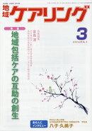 地域ケアリング 2018年 03月号 [雑誌]