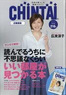 CHINTAI 近畿版 2018年 03月号 [雑誌]