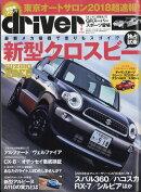 ドライバー 2018年 03月号 [雑誌]