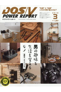 DOS/VPOWERREPORT(ドスブイパワーレポート)2018年03月号[雑誌]