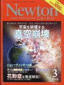 Newton (ニュートン) 2018年 03月号 [雑誌]