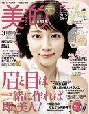 美的 2018年 03月号 [雑誌]
