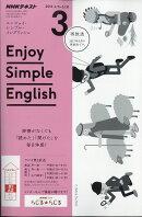 Enjoy Simple English (エンジョイ・シンプル・イングリッシュ) 2018年 03月号 [雑誌]