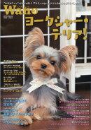 wan (ワン) 2018年 03月号 [雑誌]