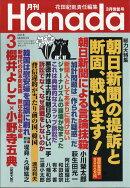 月刊Hanada 2018年 03月号 [雑誌]