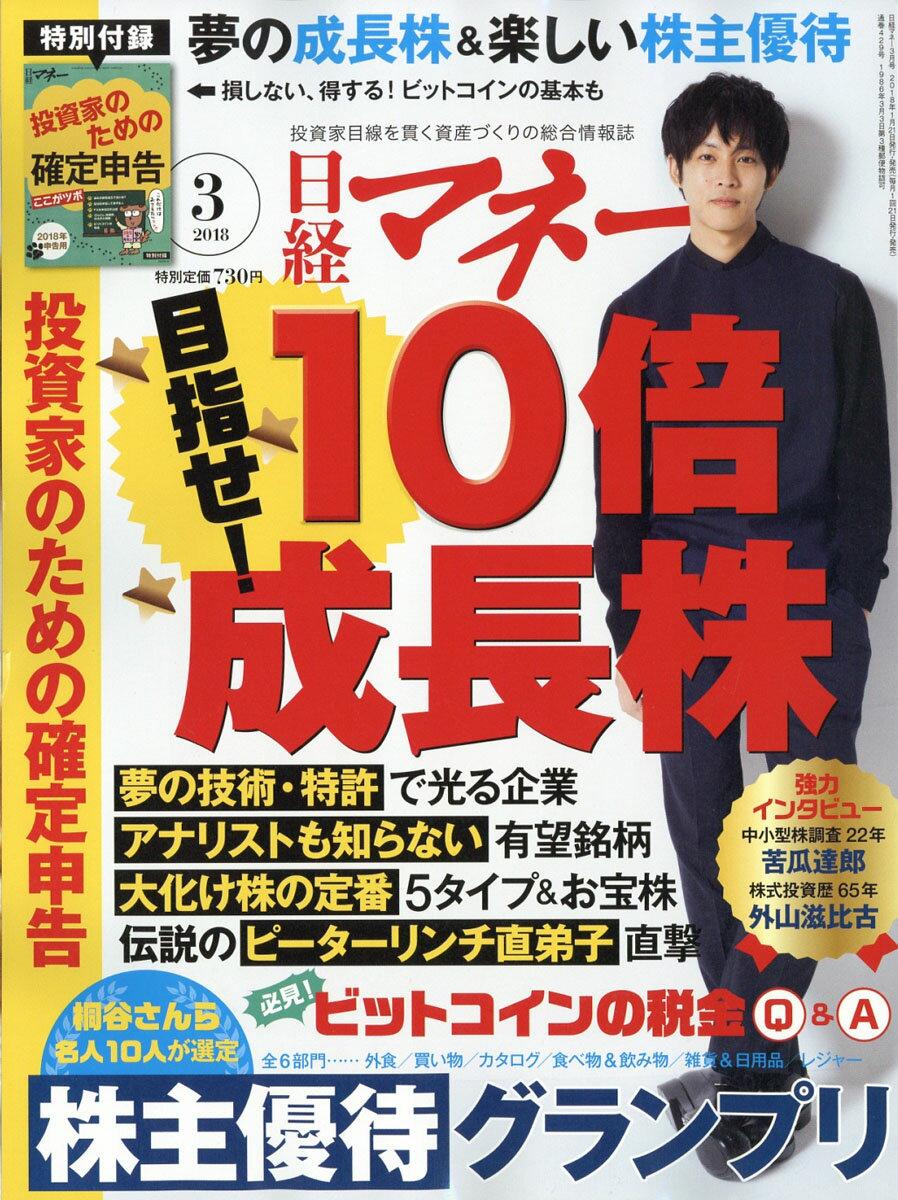 日経マネー 2018年 03月号 [雑誌]