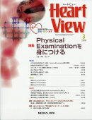 Heart View (ハート ビュー) 2018年 03月号 [雑誌]