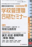 別冊 教職研修 2018年 03月号 [雑誌]