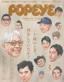 POPEYE (ポパイ) 2018年 03月号 [雑誌]