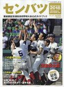 サンデー毎日増刊 第90回センバツ2018高校野球大会公式ガイドブック 2018年 3/24号 [雑誌]