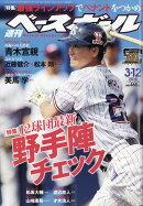 週刊 ベースボール 2018年 3/12号 [雑誌]