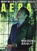 AERA (アエラ) 2018年 3/12号 [雑誌]