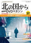 「北の国から」全話収録 DVDマガジン 2018年 3/13号 [雑誌]