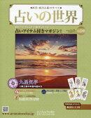 週刊 占いの世界 2018年 3/21号 [雑誌]