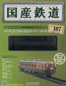 隔週刊 国産鉄道コレクション 2018年 3/21号 [雑誌]